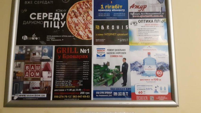 реклама доступная и эффективная в ЖК Броваров
