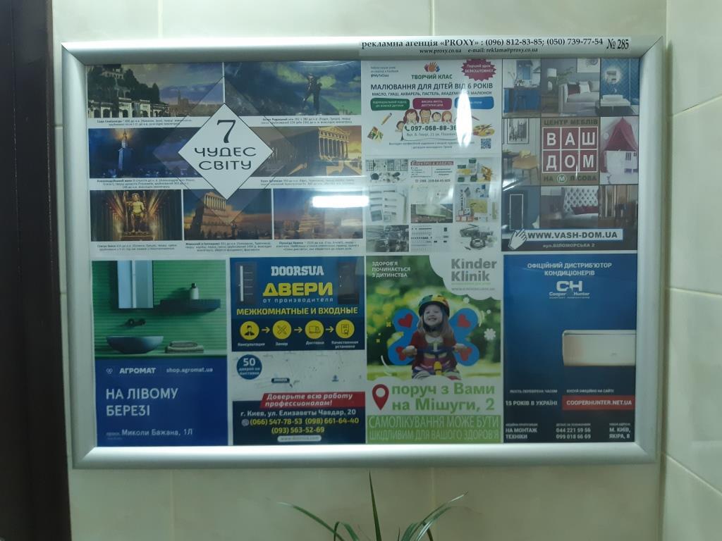 эффективная indoor реклама в новостройках Киева