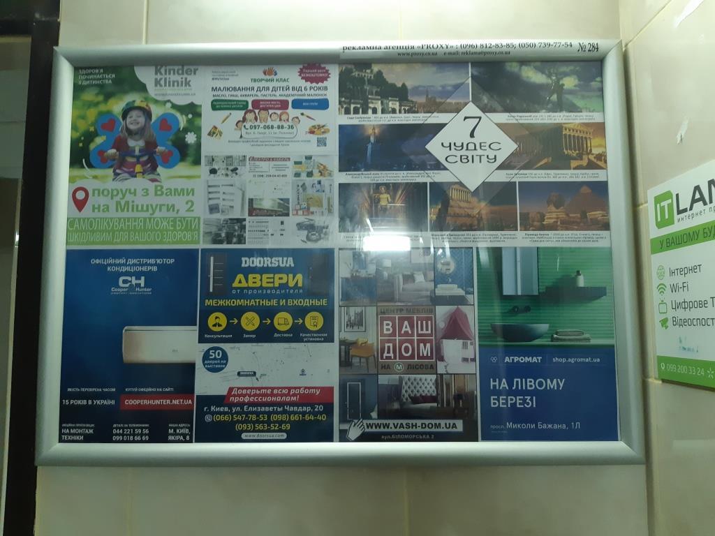 реклама в современных домах возле лифтов в Киеве