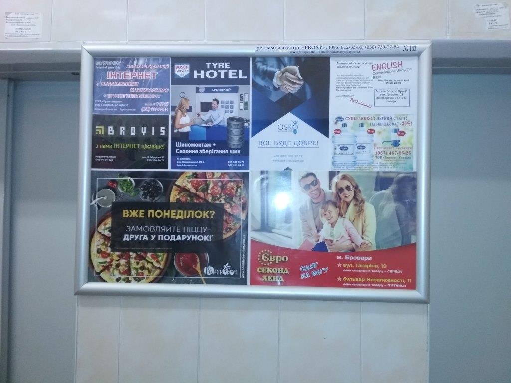 реклама возле кнопки вызова лифтов в элитных новостройках Бровары