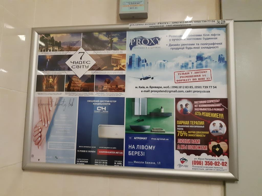 размещение рекламы на презентабельных рекламных плоскостях возле лифтов в новостройках Киева