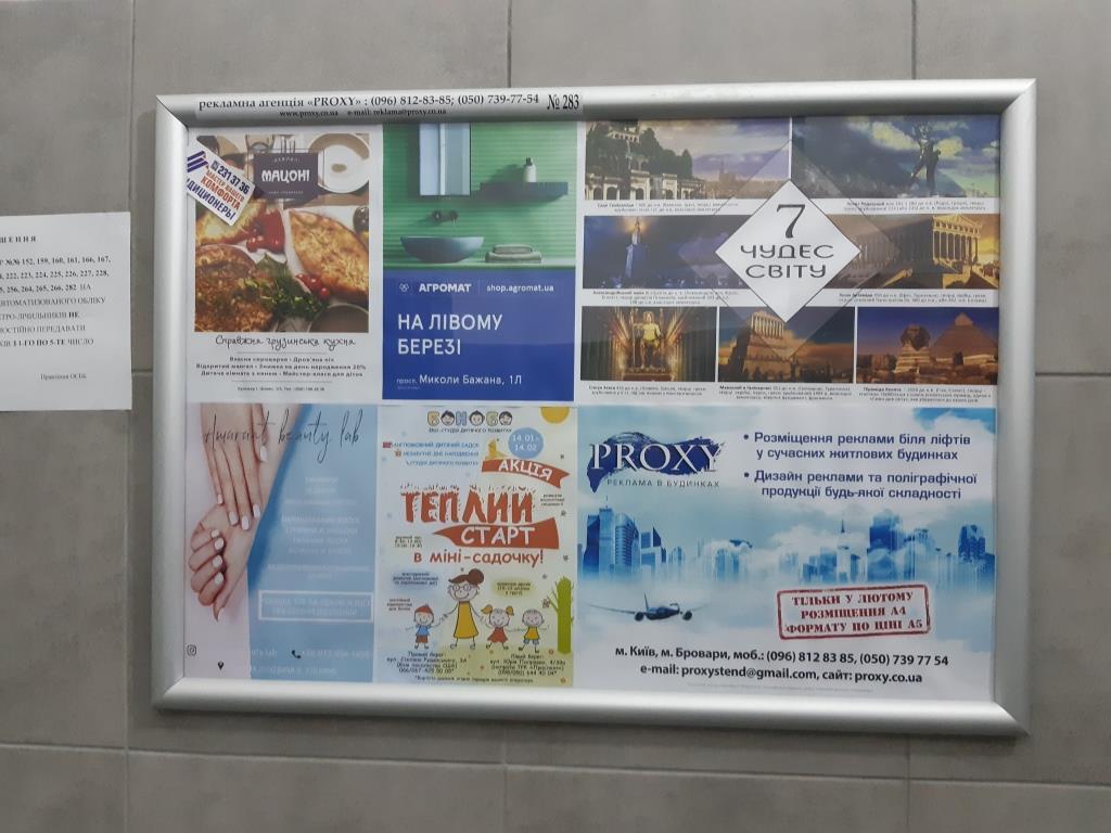 реклама возле лифтов в жилых новостройках Киева