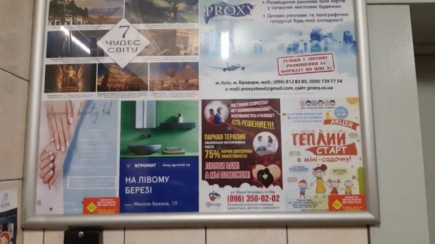 эффективная indoor реклама Левый берег Киев