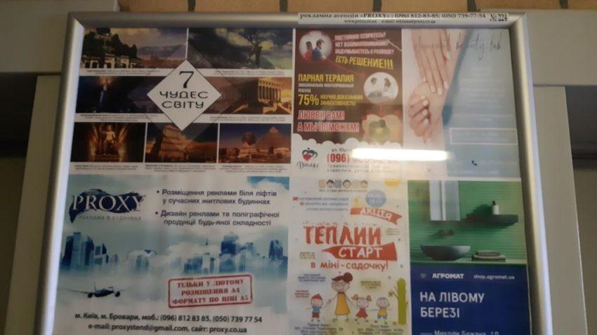 реклама в прилифтовой зоне жилых домов на Левом берегу