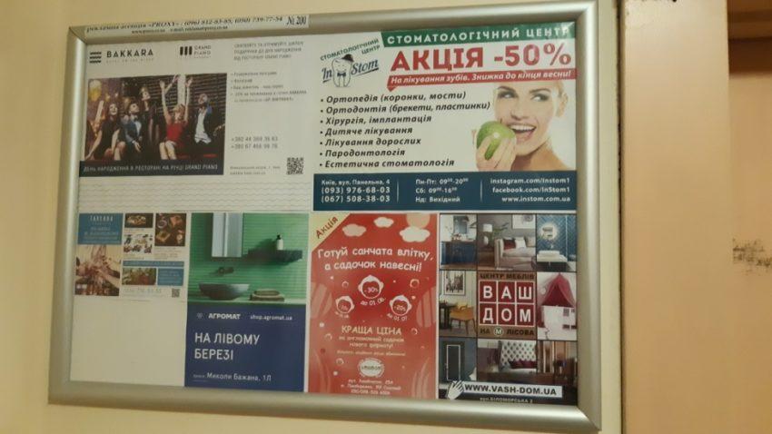 забронировать рекламу в элитных домах Киева
