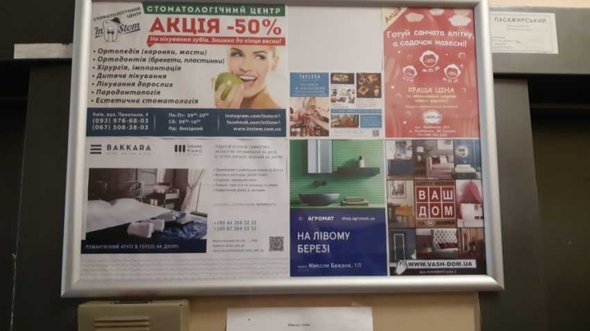 indoor реклама в новостройках на Левом берегу Киева