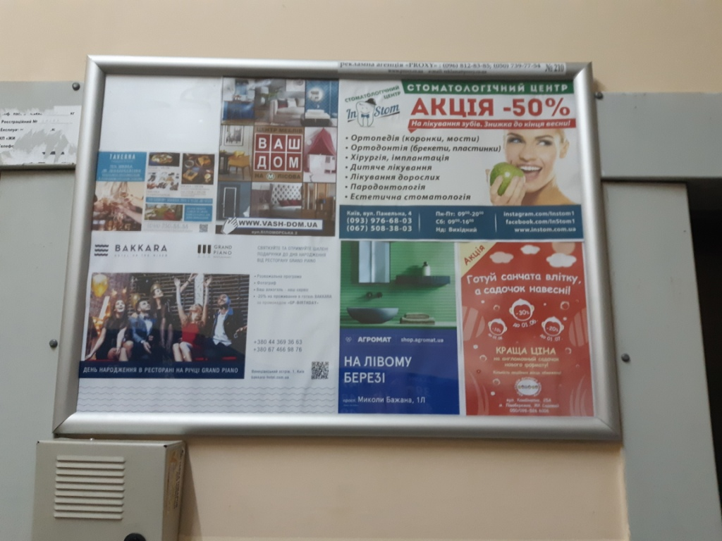 реклама в самых элитных домах Киева
