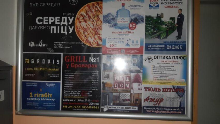 indoor реклама возле лифтов в Броварах
