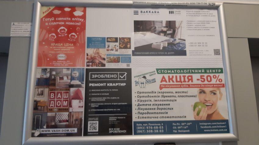 реклама indoor в элитных новостройках Киева