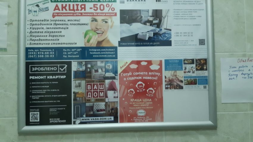 реклама в подъездах современных домов ЖК Кассиопея