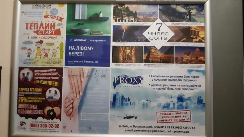indoor реклама в Киеве на левом берегу в подъездах новостроек