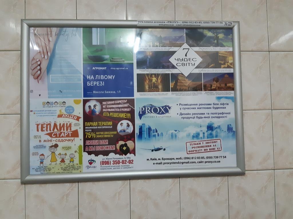 indoor реклама в элитных жилых домах Киева возле лифтов