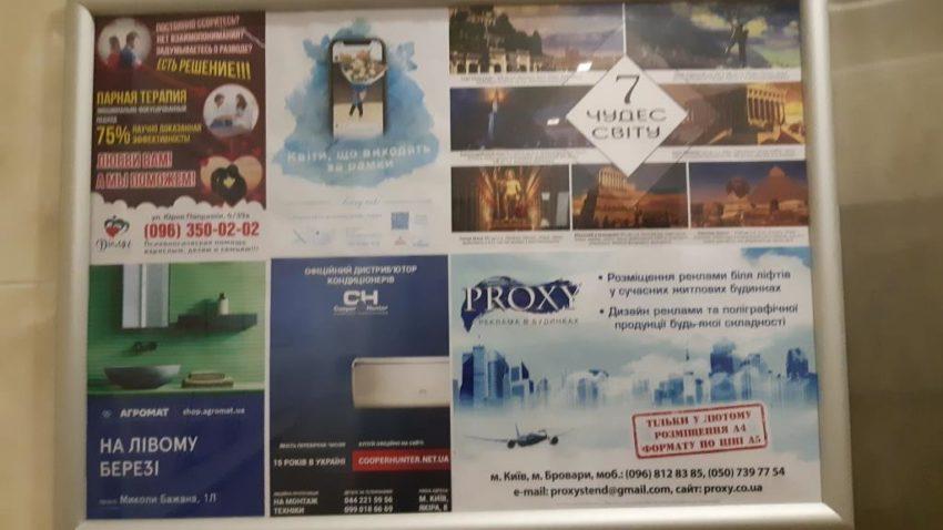 эффективная реклама возле кнопки вызова лифтов в новостройках Киева