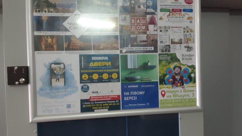 реклама в элитных жилых домах Киева на Позняках