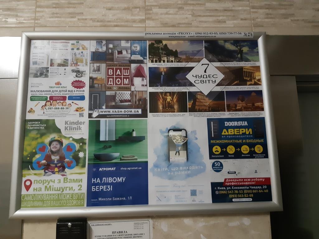 реклама в элитных новостройках на Левом берегу Киев
