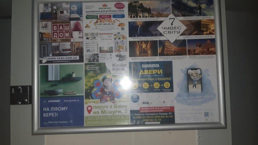 реклама возле лифтов ЖК Патриотка Киев Левый берег