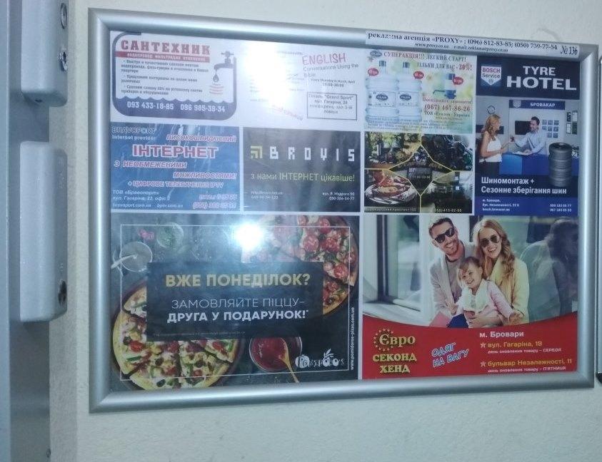 рекламу которую может заказать каждый в Броварах