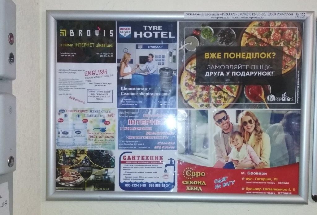 реклама возле лифтов в новостройках Бровары