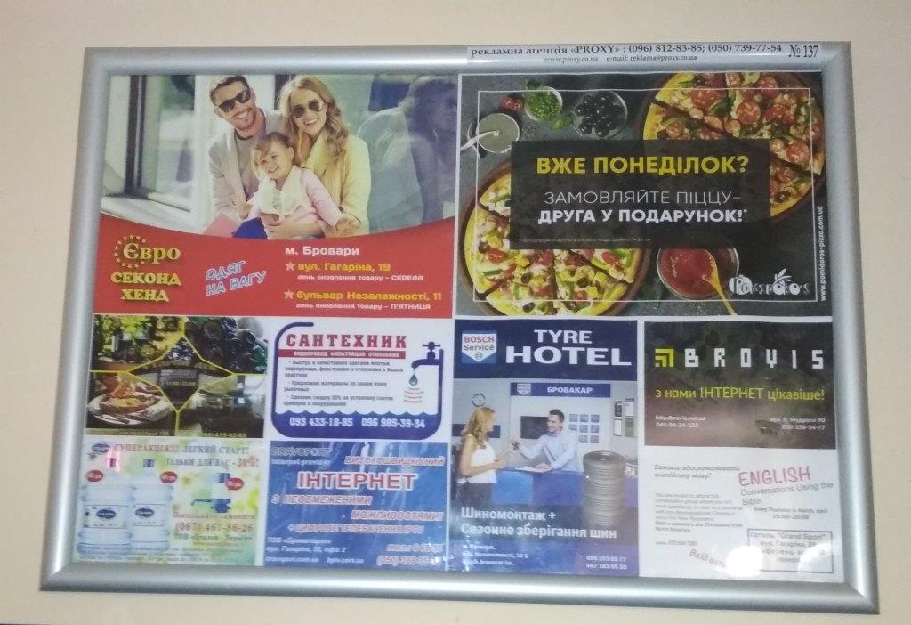 """alt=""""реклама в новостроях Москаленко 47 Бровары"""""""