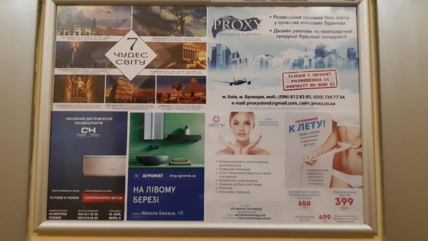 реклама в прилифтовой зоне новостроек на Позняках