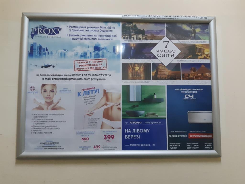 реклама в прилифтовой зоне новостроек на Левом берегу Киева