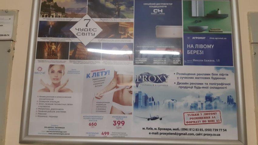 реклама возле лифтов элитных домов Киева