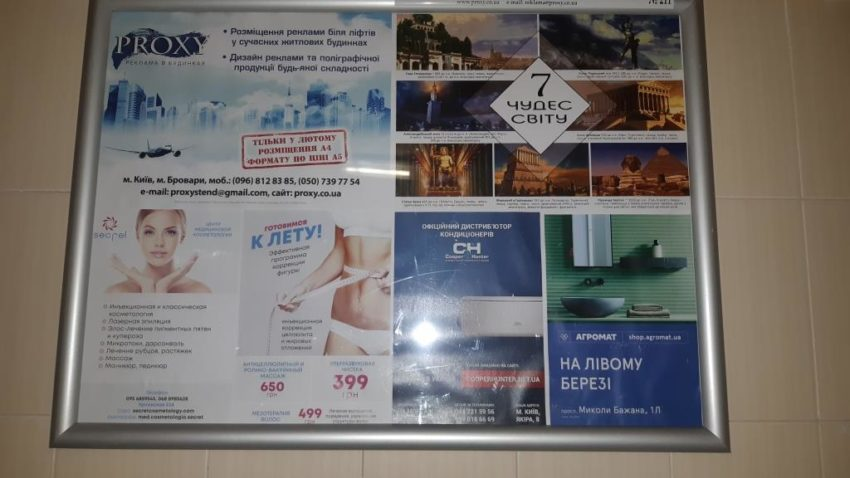 реклама возле лифтов в новостройках Киева на Позняках