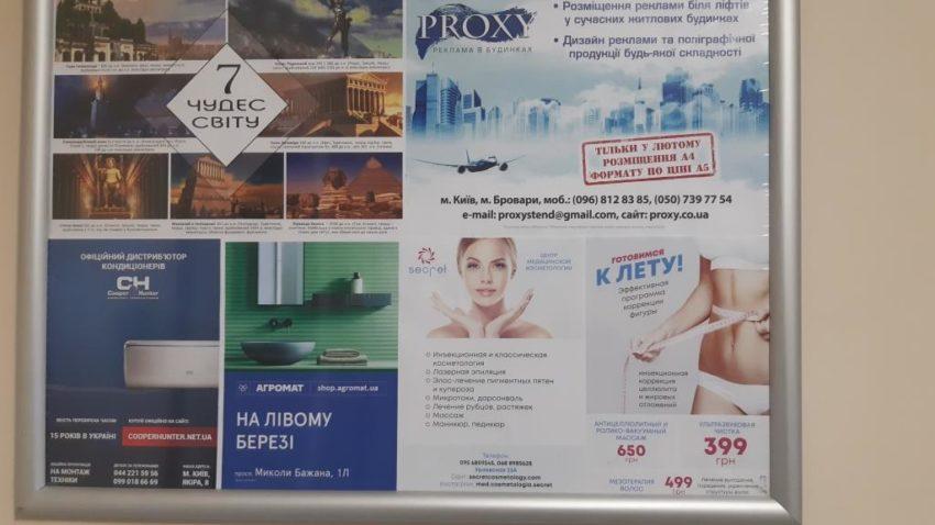 реклама в лифтах на Позняках в Киеве