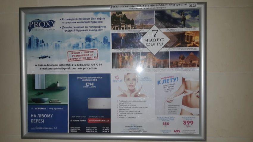 indoor реклама в элитных новостройкаx Киева на Левом берегу