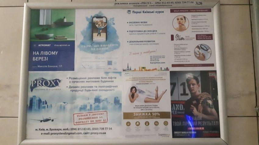 эффективная выгодная реклама возле лифтов в элитных жилых новостройках Киева, Бровары