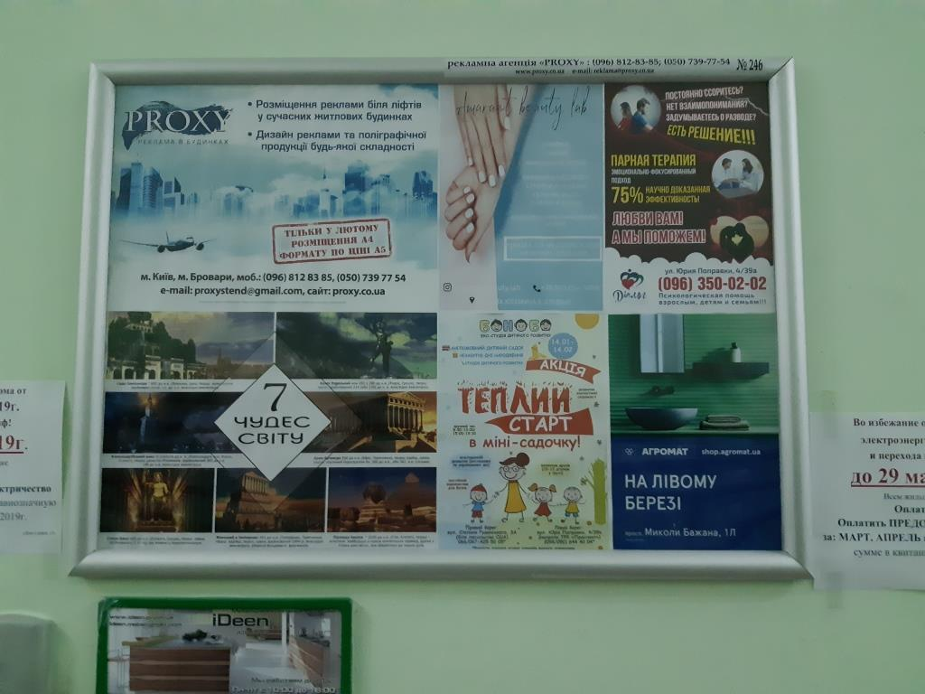 реклама расчитанная на ожидание лифтов в самых высоких домах Киева, Броваров