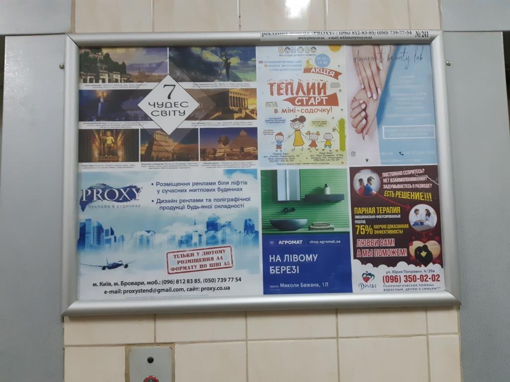 заказать рекламу в новостройках элитных Киев, Бровары