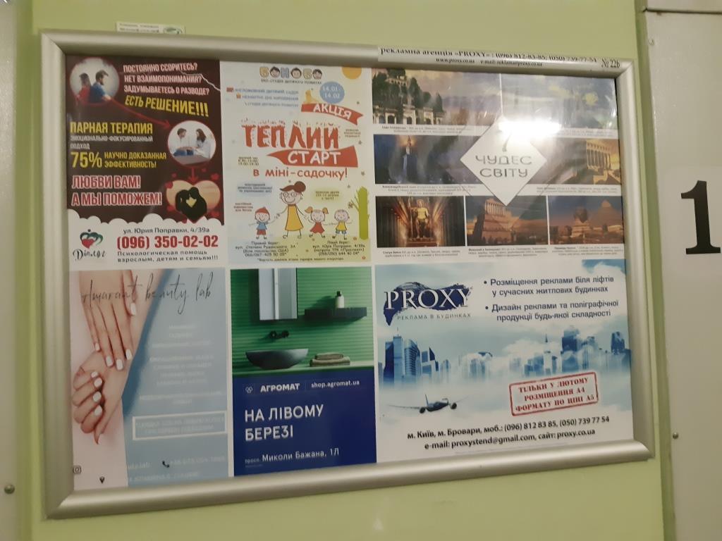 реклама возле лифтов в новостройках Левый берег Киев