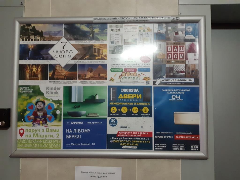 реклама возле лифтов ЖК Патриотика Киев