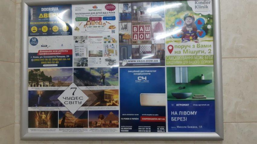 доступная таргетированная реклама в Киеве