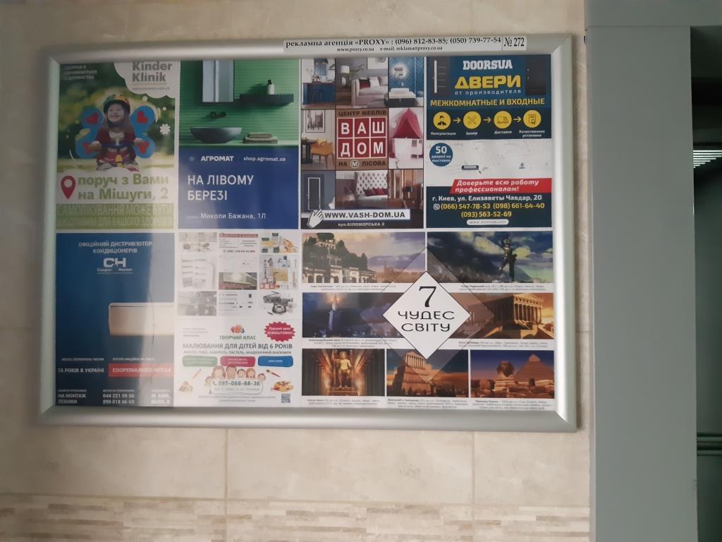 реклама в элитных новостройках Киева