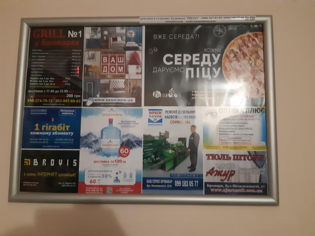 100% фотоотчет рекламы в высотных новостройках Броваров