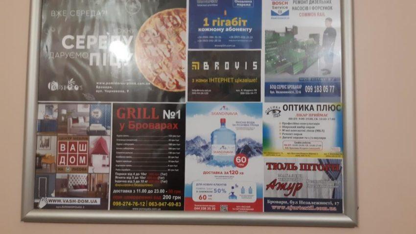 реклама в прилифтовой зоне Бровары