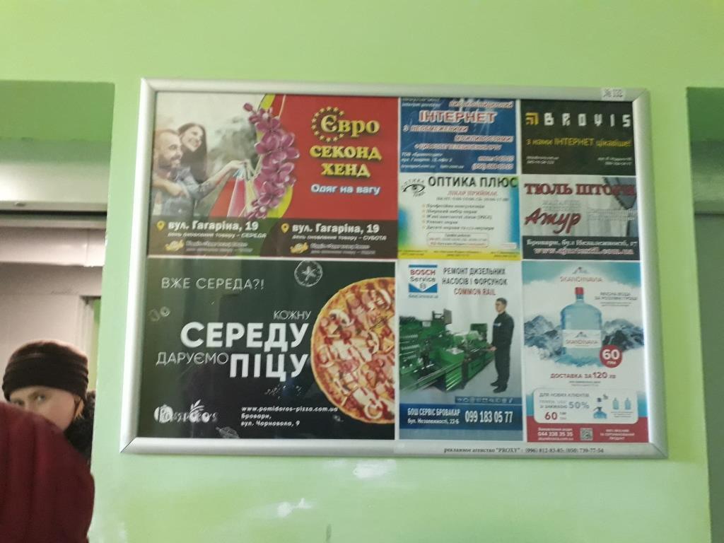 реклама возле лифтов в элитных домах Броварах