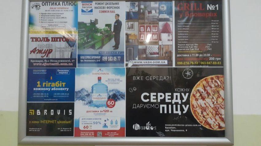 реклама в парадных жилых домов