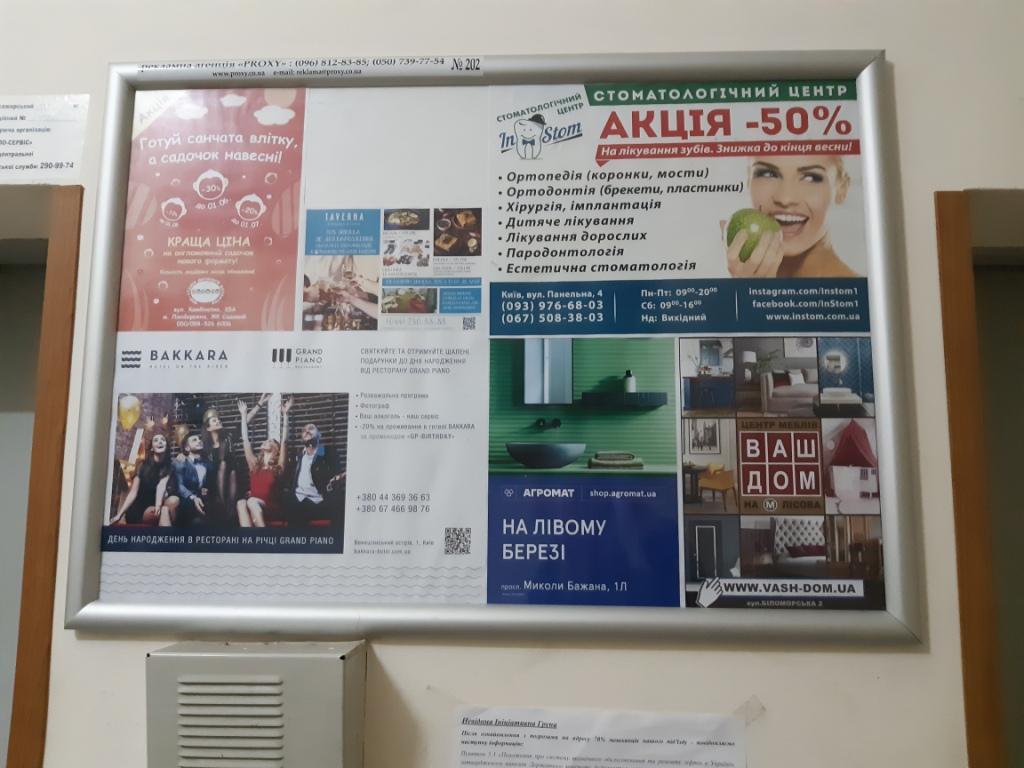 indoor реклама возле лифтов в новостройках на Левом берегу Киева