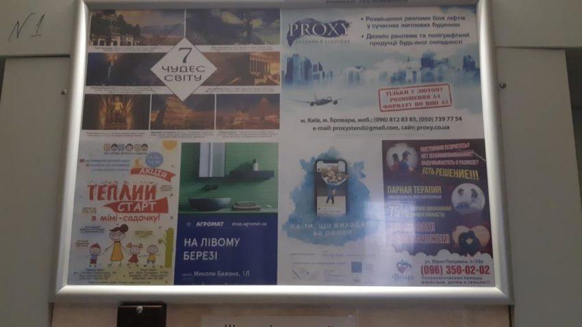 реклама возле лифтов в современных жилых домах на Березняках в Киеве
