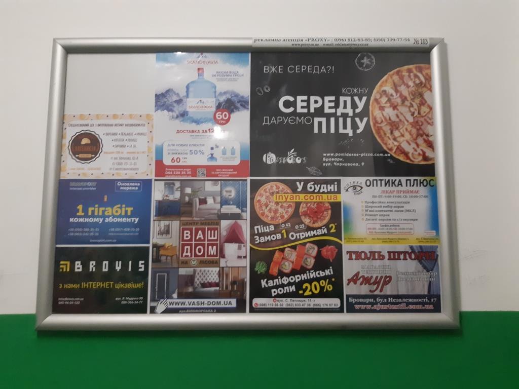 реклама в прилифтовой зоне современных домов Бровары