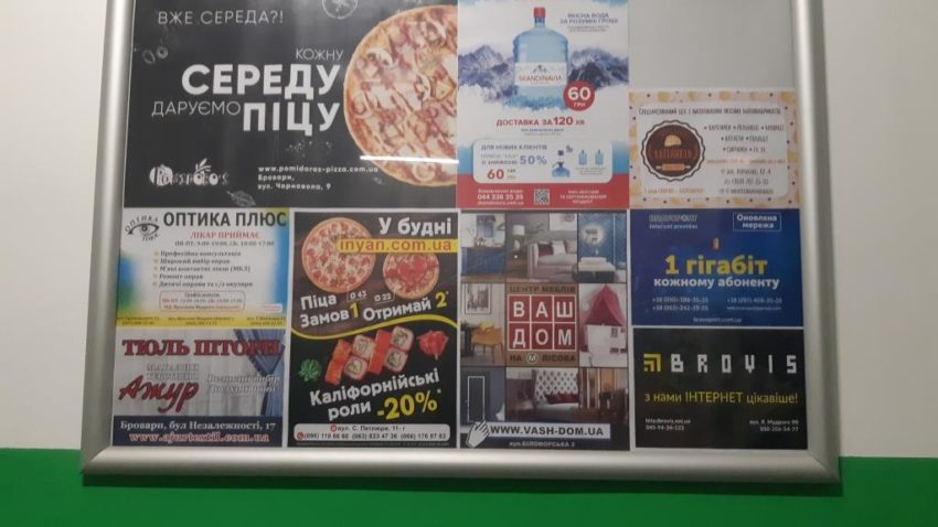"alt=""реклама в лифтах Бровары"""