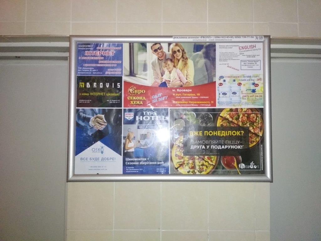 реклама в лифтах элитных домах между лифтами Броваров