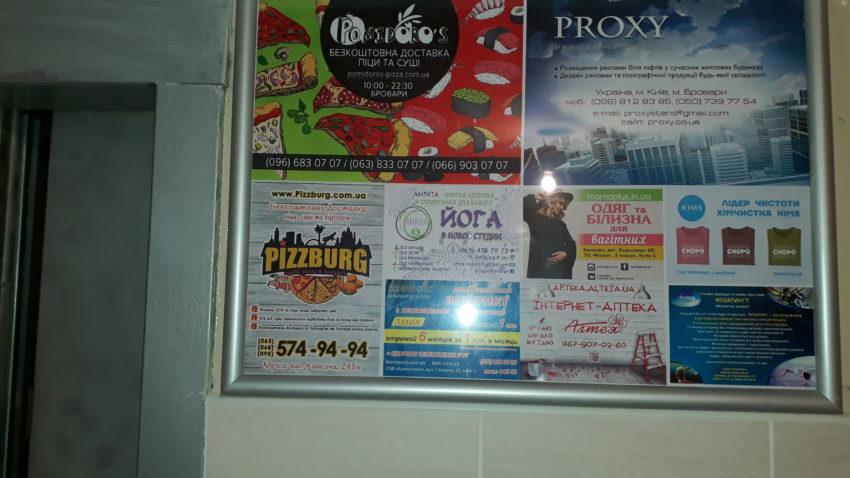 доступная indoor реклама в Киеве