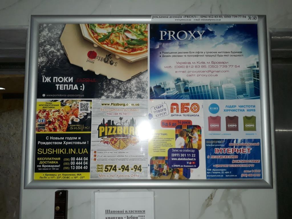 таргетированная реклама в домах премиум класса Бровары