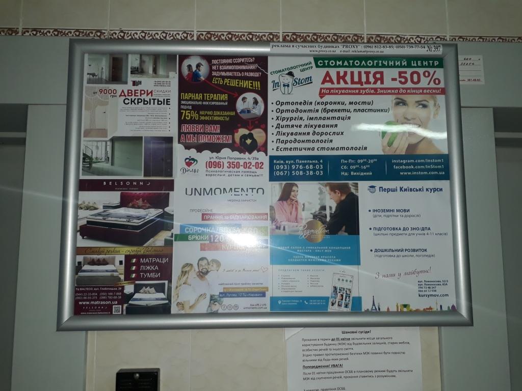 реклама возле лифтов эффективнее рекламы в лифтах Киев