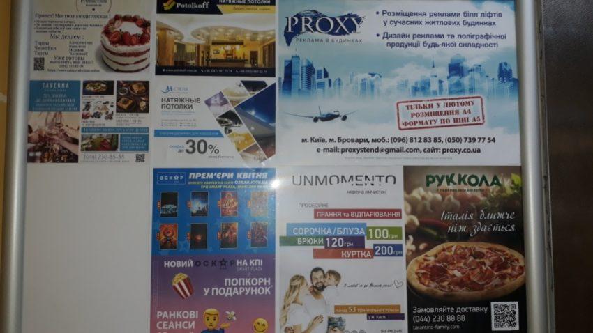 реклама на презентабельных носителях в современных домах Киева