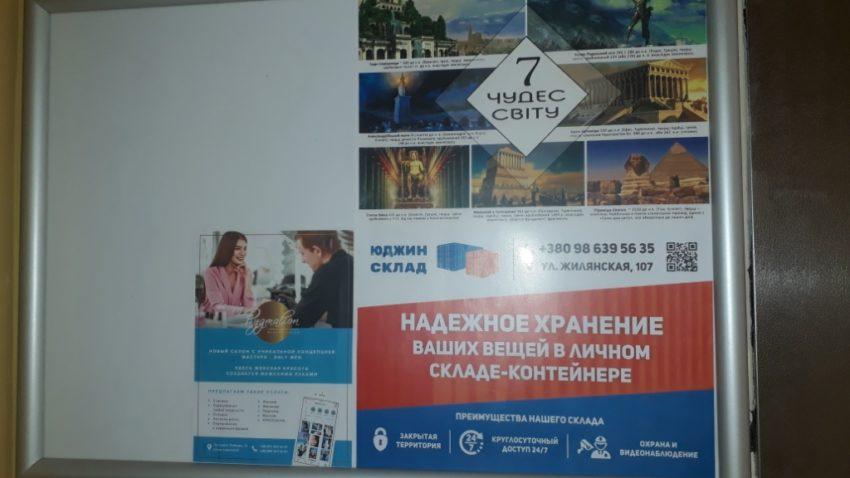 реклама в ЖК Глория Киев